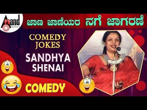 Xxx Mp4 Jaana Jaaneyara Nage Jaagarane 2014 Sandhya Shenai Comedy Jokes New Kannada Comedy 3gp Sex