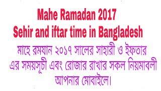 (Mahe Ramadan Android app 2017)-Mahe Ramadan 2017 sehir and iftar time in Bangladesh