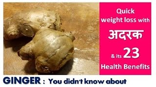 GINGER: वजन आसानी से घटाये & 23 Health Benefits, Quick Weight loss with GINGER Benefits - Dr Shalini