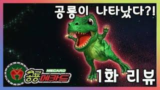 최초공개! 공룡메카드 1화 '공룡이 나타났다?!' 리뷰_Dino Mecard ep.01 [베리]