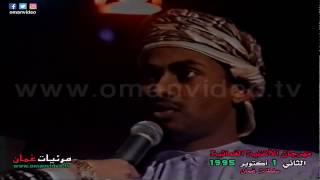 اتصدقين - غناء : حامد سعد ( مهرجان الأغنية العُمانية الثاني 1-10-1995 ) سلطنة عُمان