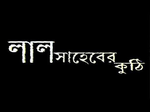 Xxx Mp4 Lal Saheber Kuthi Part 1 Bangla 3gp Sex