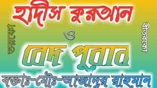 হাদিস কুরান বেদ পুরান বাংলা ওয়াজ। আজাদুর রহমান। Hadis Quran bed puran bangla waz Azadur Rahman