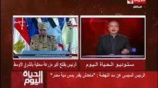 """الحياة اليوم -  الرئيس السيسي عن سد النهضة .. """" محدش يقدر يمس مية مصر """""""