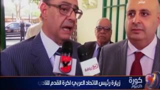 كورة كل يوم |  زيارة رئيس الاتحاد العربي لكرة القدم للنادي الأهلي