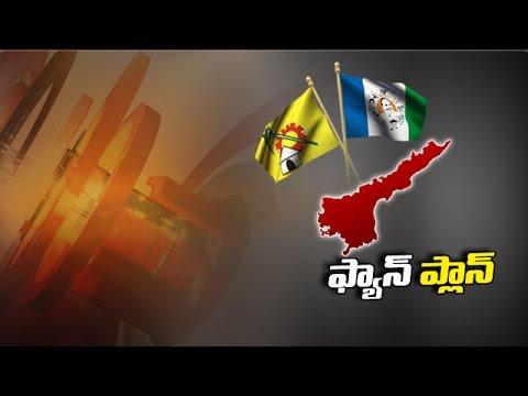 YCP Starts Reverse Akarsh on TDP Leaders Targets Discontent Leaders NTV
