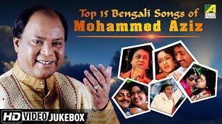 Top 15 Bengali Songs of Mohammed Aziz | Bengali Songs Jukebox | মোহাম্মদ আজিজ