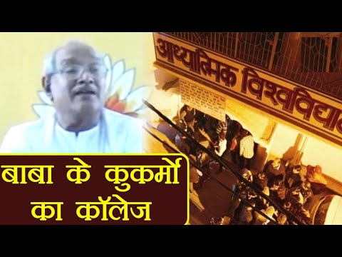 Xxx Mp4 Delhi के Baba Virendra Dev Dixit के कुकर्मों का College जहां बस होती थी गंदी बात वनइंडिया हिन्दी 3gp Sex