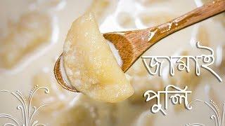 জামাই পুলি পিঠা | Jamai Puli Pitha | Winter Pitha Recipe