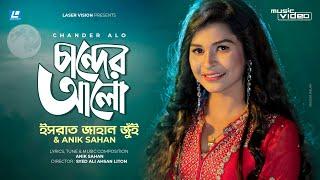 Chander Aalo | Israt Jahan Jui & Anik Sahan | HD Video 2017