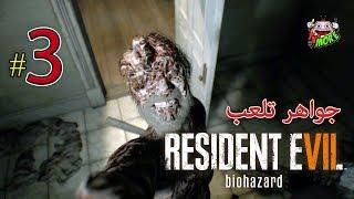 كسر الجداااار !!! جواهر تلعب رزدنت ايفل 7 - (Resident Evil 7) تختيم #3