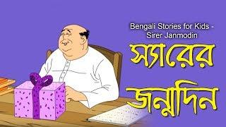 Sirer Janmodin || Nonte Fonte || Bengali Comics Series || Popular Animation Comedy