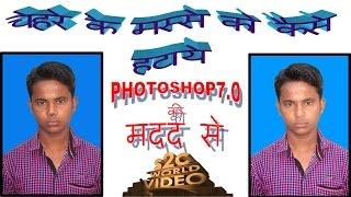BASIC PHOTO EDITING IN PHOTOSHOP 7 0