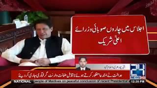 PM Imran Khan Chairs CCI