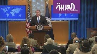"""واشنطن """"تركز"""" الضغوط على طهران بـ""""فريق جديد"""""""