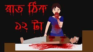 রাত ঠিক 12 টা । Thakurmar Jhuli Type | Raat Thik 12 Ta Bangali Horror Cartoon By Animated Stories