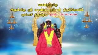 Varutha Padatha Valipar Sangam Vanaramutti