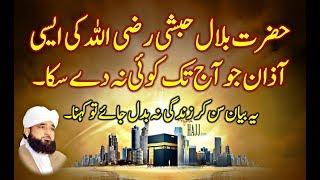   Azaan Hazrat Bilal R.A Ki    Latest Most Beautiful Bayan By Muhammad Raza Saqib Mustafai 2018