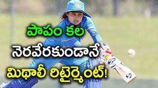 Mithali Raj Announces Her Retirement | Oneindia Telugu