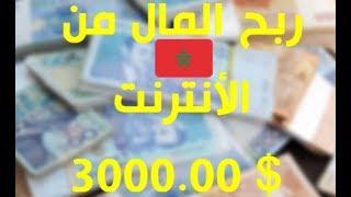 فرصة لا تعوض ربح المال من الأنترنت 3000.00 $ ( للمغاربة )