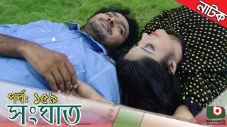 Bangla Natok | Shonghat | EP - 159 | Ahmed Sharif, Humayra Himu, Moutushi, Bonna Mirza