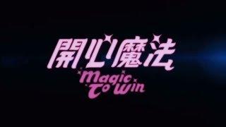 《開心魔法》預告 Magic To Win trailer(2011)