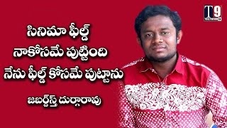 Jabardasth Durgarao exclusive interview // Tollywood Nine Channel