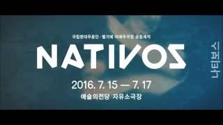 국립현대무용단 - 벨기에 리에주극장 공동제작 프로젝트 NATIVOS