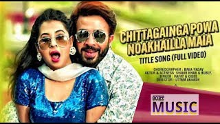 Chittagainga Powa Noakhailla Maia Title Song (Full Video) l Shakib Khan l Bubly lSort Music