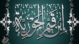 نصائح قيمة لإبن القيم رحمه الله - ArabTub3