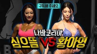 심으뜸 VS 황아영 여신들의 대결!