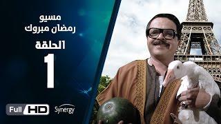 مسيو رمضان مبروك أبو العلمين حمودة - الحلقة 1 ( الأولى ) - بطولة محمد هنيدي