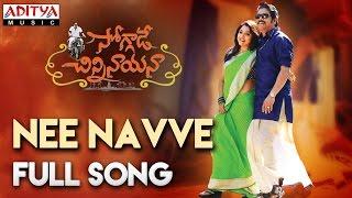Nee Navve Full Song || Soggade Chinni Nayana Songs || Nagarjuna, Ramya Krishna, Lavanya Tripathi