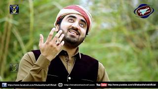 Arbi Dhola New Album 2017 Naat By Shakeel Ashraf