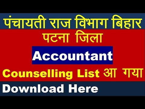 Xxx Mp4 Counselling List Of Patna District Accountant Cum IT Assistant आ गया 3gp Sex