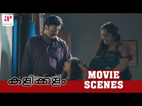 Xxx Mp4 Kalikalam Malayalam Movie Malayalam Movie Suresh Krishna And Wife In Home 1080P HD 3gp Sex