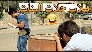 تحشيش المدارس 2018 #صور اخوة والخبر يم ابوة #حسوني الشاطر #عمار ماهر
