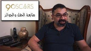 مناقشة وردود أفعال لحظية لإعلان جوائز الأوسكار الـ٩٠ | فيلم جامد