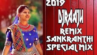 Sankranthi Dj Songs 2019 || Telugu New Dj Songs 2019 || Dj Raaju Remix