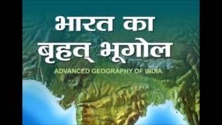 GK in Hindi 2017 विश्व एवं भारत का भूगोल