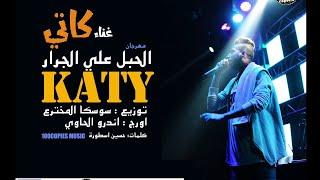 El habl alaa El Garrar - Katy كاتي - مهرجان الحبل علي الجرار - ١٠٠نسخة - ريتيون