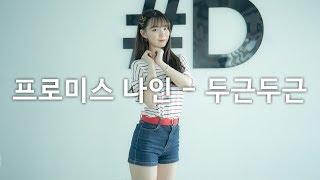 fromis_9 (프로미스나인) - DKDK (두근두근) Dance Cover (#DPOP Mirror Mode)