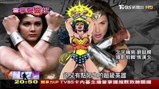 神力女超人蓋兒加朵詮釋 美麗正義又善戰 當掌聲響起 20170610