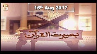 Baseerat Ul Quran - 16th August 2017 - ARY Qtv