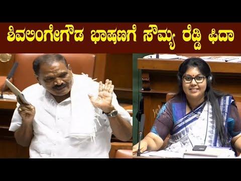 ಸಖತ್ ಆಗಿ ಮಾತಾಡ್ತೀರಾ ಸರ್ ಮಾತಾಡಿ Sowmya Reddy Praises Shivalinge Gowda Speech YOYO Kannada News