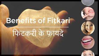 Fitkari in Hindi (फिटकरी के फ़ायदे) - Benefits of Alum (Phitkari ke Fayade)