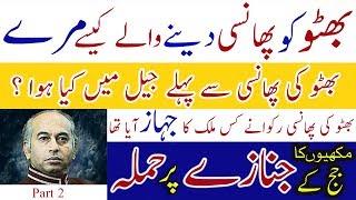Pakistan Ke Pehle Muntakhib Wazir e Azam Ki Kahani Part 2