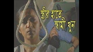 বিভ্রান্তি | Bivranti | Bangla Natok Promo | Azizul Hakim | Tania ahmed | Moubd | 2017