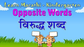 Opposite Words In Marathi   Learn Marathi For Kids   Learn Marathi Through English   Marathi Grammar