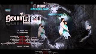 NIJAMA NIZHALA TAMIL MOVIE DESIGNS